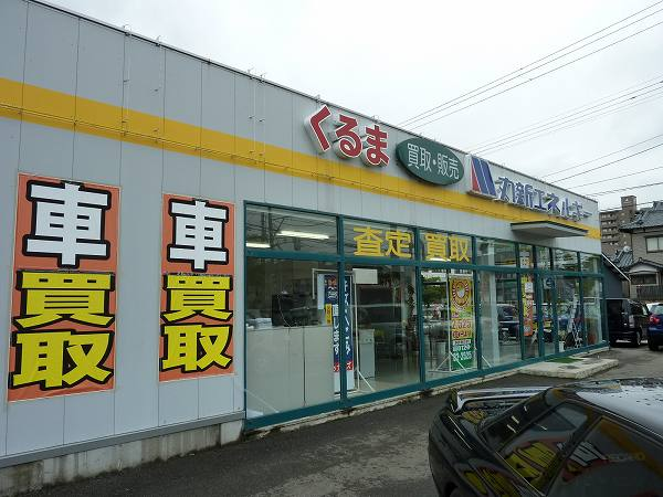 SUPER AUCTION 小針店